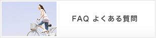 FAQよくある質問